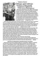 """Pohdintaa ydinvoiman vastaisen liikkeen tulevaisuudesta ja taustasta (koskettaa myös ympäristö- ja rauhanliikettä): sen luokkarakenne, ideologiat, ja tulevat haasteet. Alkuperäinen teos julkaissut Midnight Notes 1979, """"Strange Victories""""."""